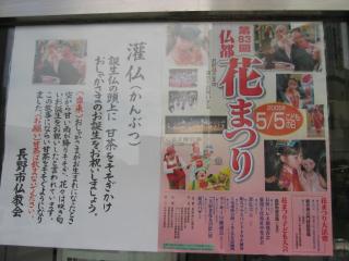 長野市仏教会花まつり遷座式写真