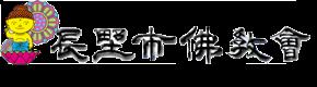 長野市仏教会